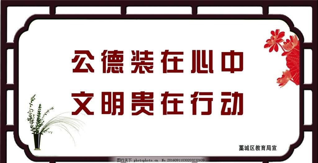 文明公德 小区展板 社区广告宣传 社区广告 公德文明 镂空边框 学校展