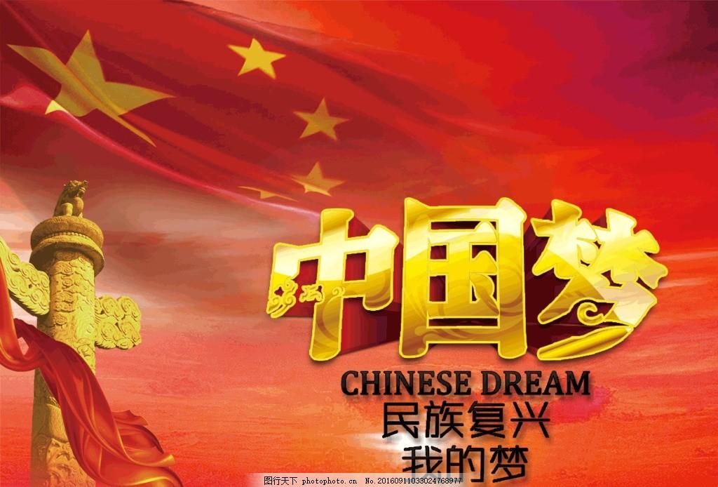 中国梦 民族复兴 海报宣传 中国梦 民族复兴 海报 宣传 华表 ps分层