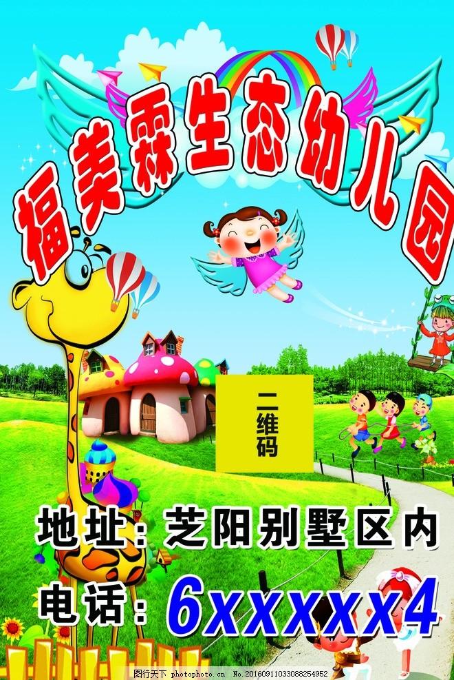 幼儿园看板 幼儿园海报 幼儿园 小朋友 蓝天 白云 彩虹 小鸟 翅膀
