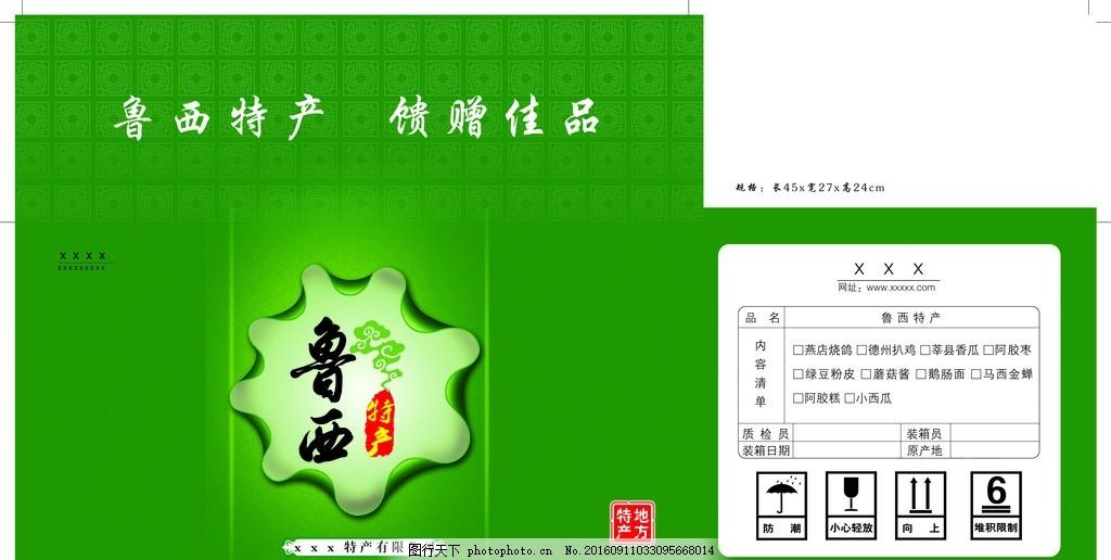 特产包装箱绿色 杂粮箱 五谷杂粮 优质杂粮 精选杂粮 杂粮素材