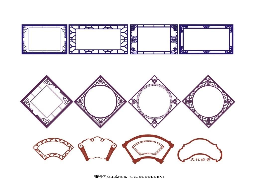 中式边框 圆边框 木框 矢量 方形边框 雕花 角花 中式纹路 文化牌