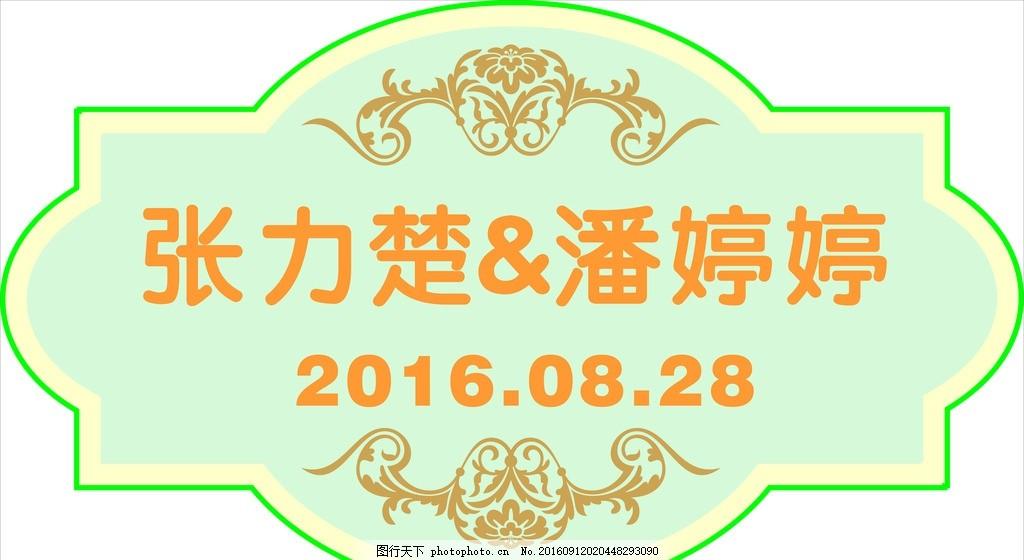 森系logo 欧式花纹      框 森系 绿色 设计 底纹边框 边框相框 cdr