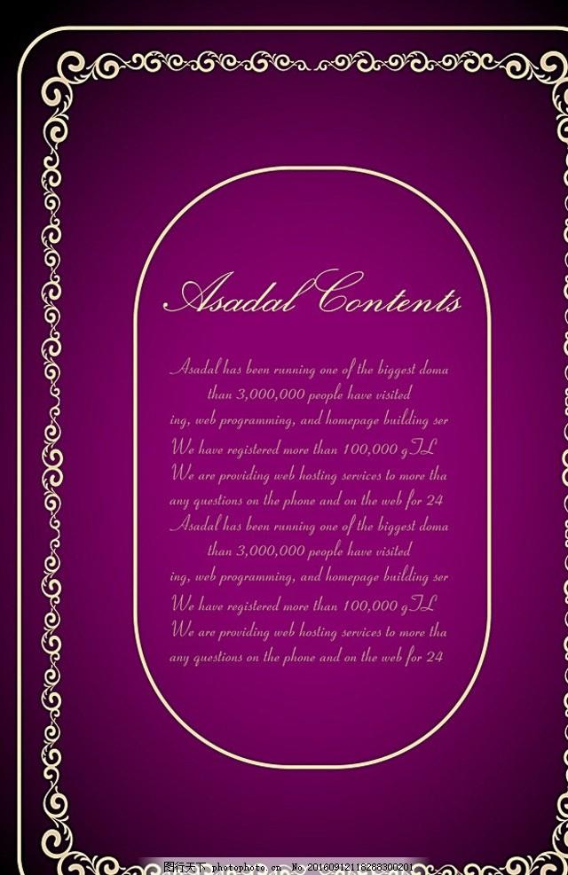 欧式花纹欧式边框 紫色背景 花纹边框 广告设计