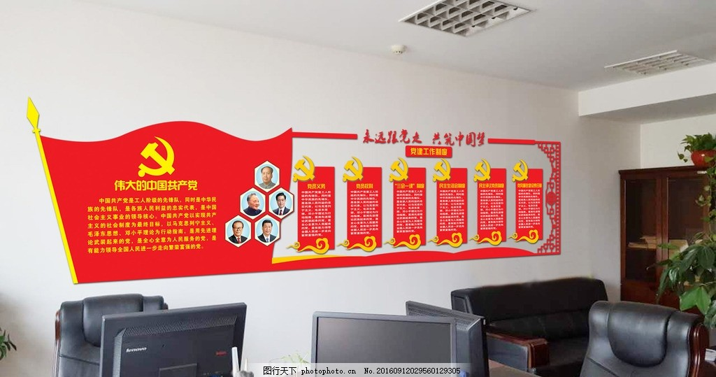 党建背景墙 背景墙 党建展厅 党建文化展厅 党建走廊文化 中国梦 走廊