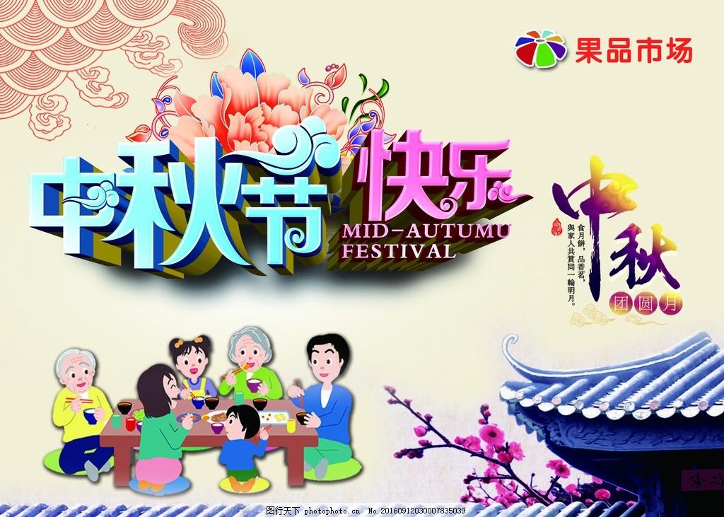 中秋节快乐节日海报团圆