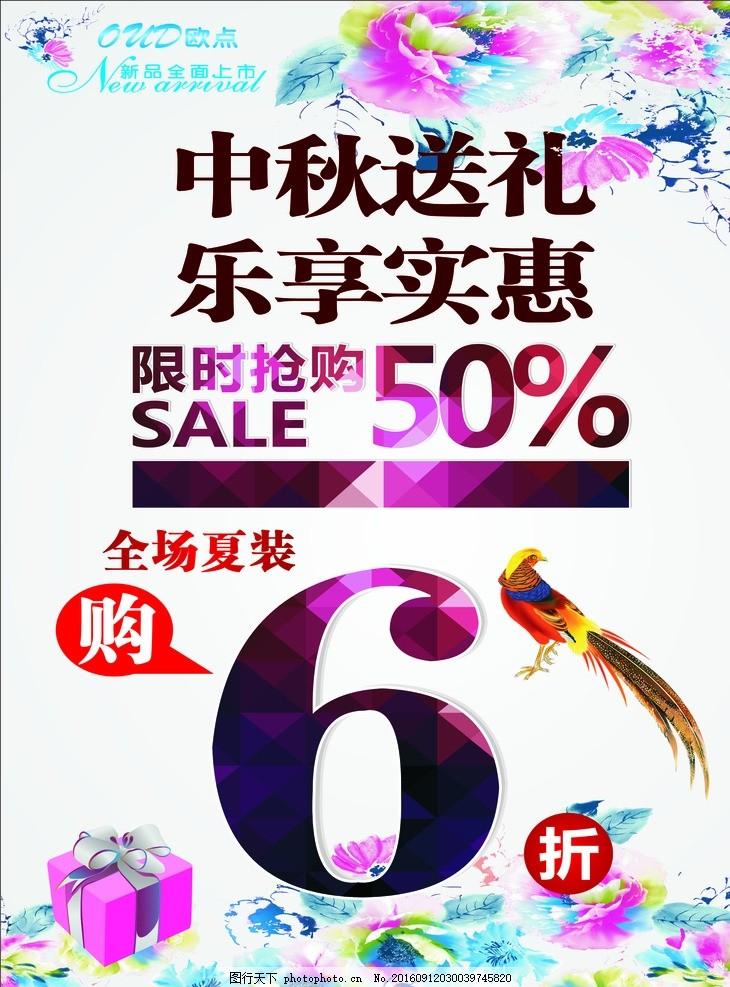 服装店广告 中秋广告 服装店海报 全场6折 花 礼品盒 设计 广告设计