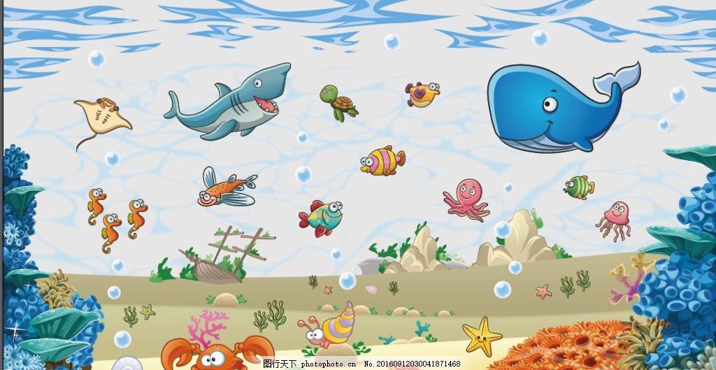 卡通海底世界 3d背景墙 花卉背景墙 沙发背景 家装背景墙 客厅背景