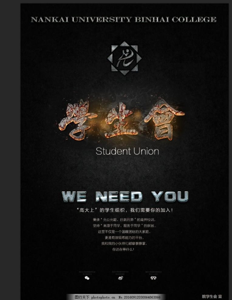 学生会 大学社团招新 招新海报 部门招新 部门纳新 学生会纳新