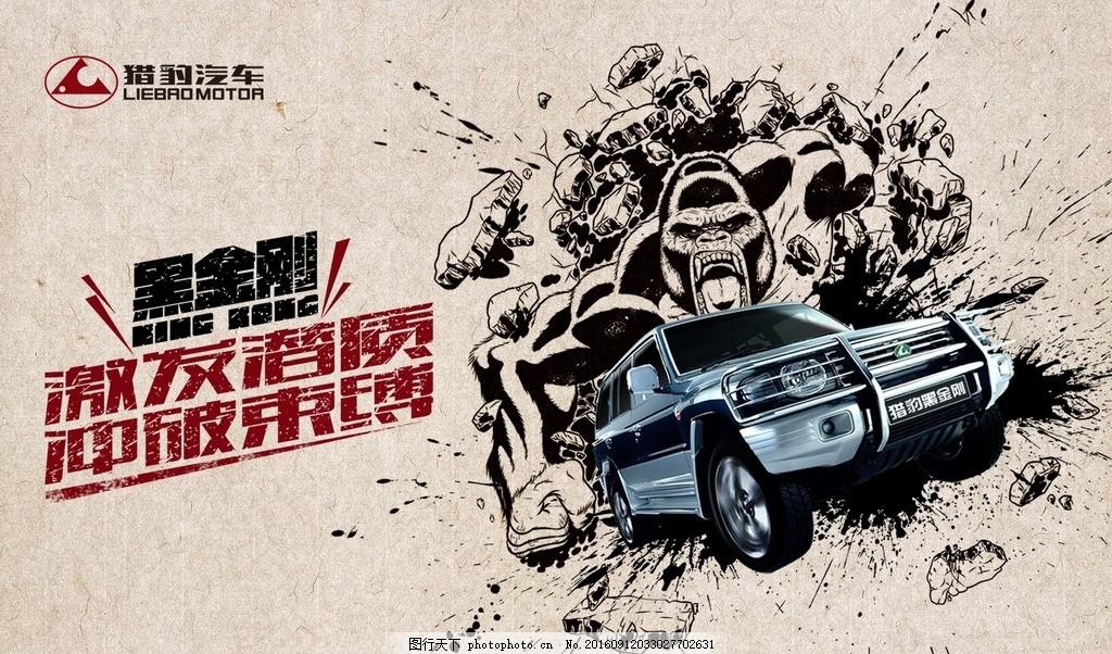 黑金刚-猎豹汽车 大猩猩 汽车广告 手绘猩猩