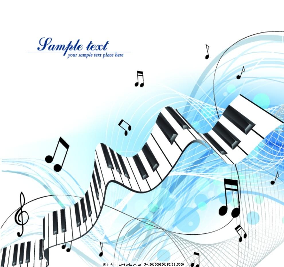 音乐符号 钢琴 五线谱 钢琴键盘 韵律 平面素材