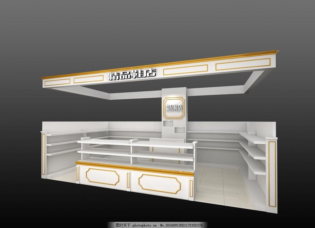 柜台效果图 效果图设计 鞋柜设计 装修设计 商场中岛柜台 设计 3d设计