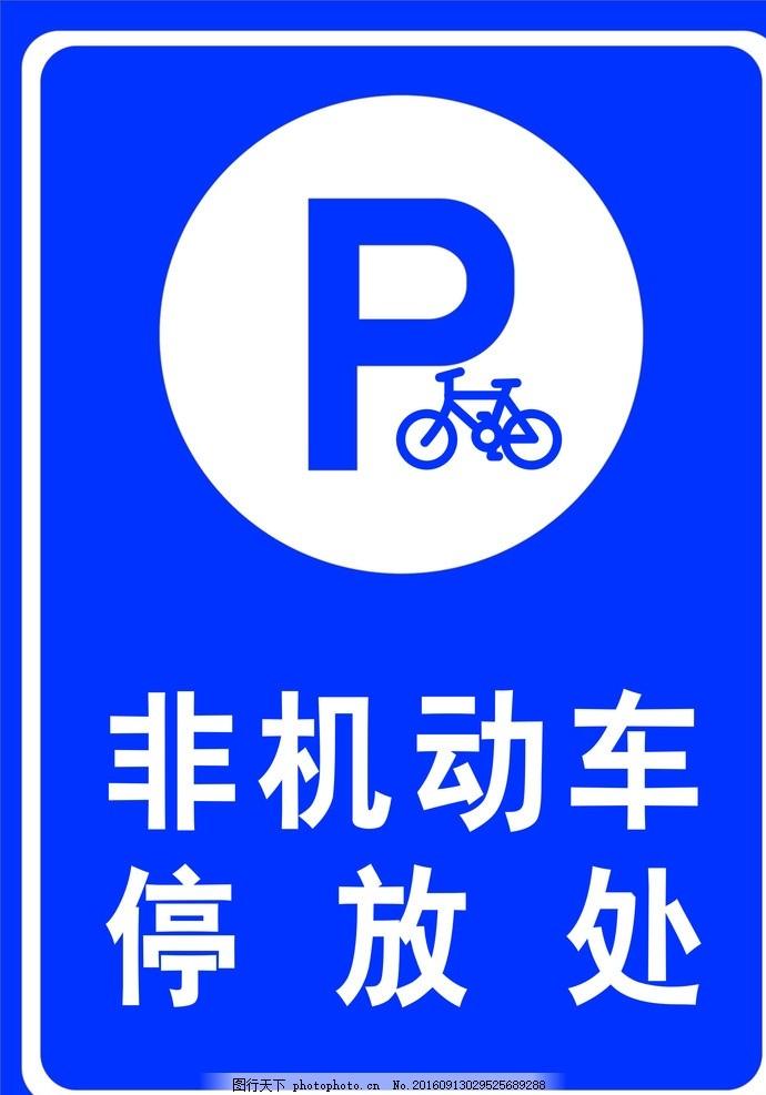 停车牌 非机动车 标志 标牌 停放图片