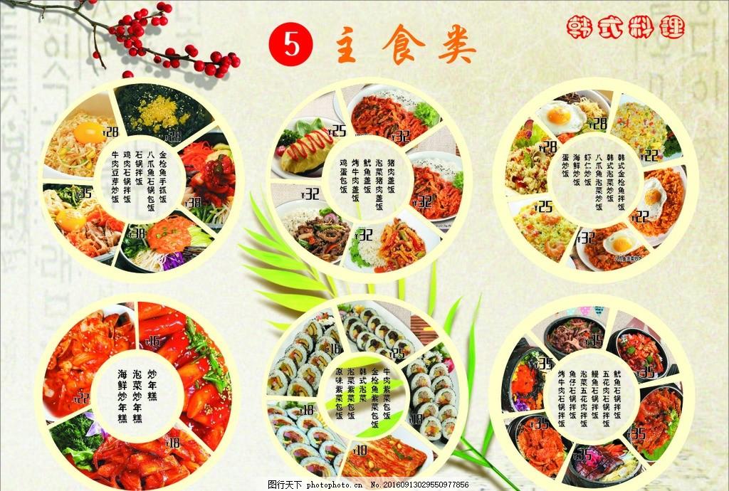 美食排版 韩国美食 料理 韩国菜 美食大全 广告设计 韩国小吃 设计
