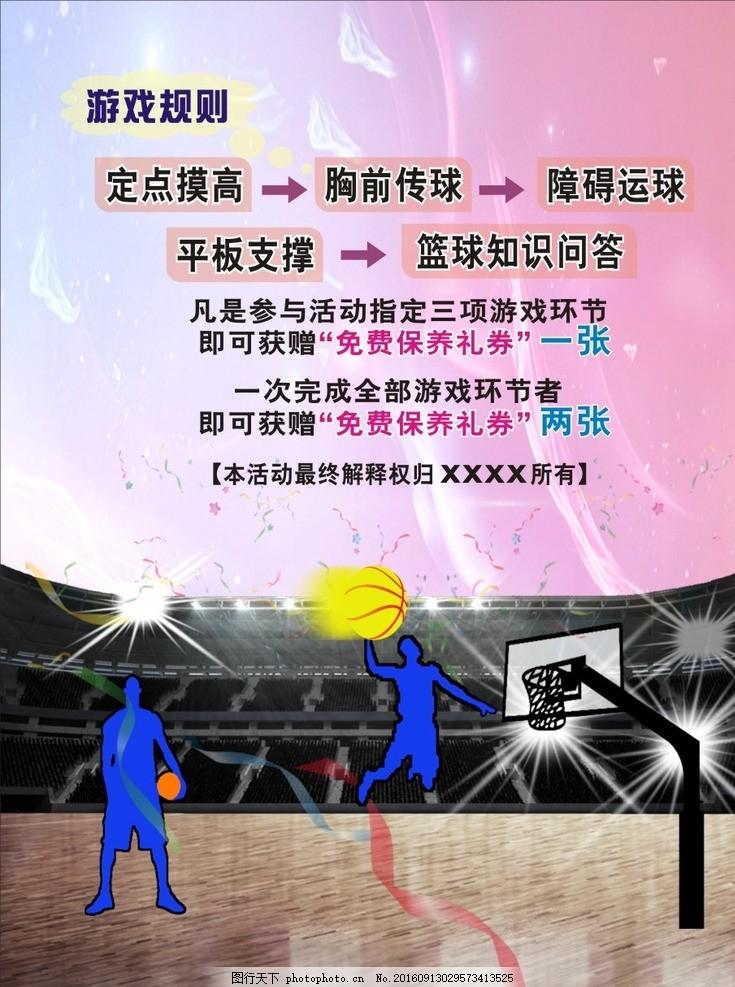 篮球赛展板 篮球赛体育 校园篮球赛 全市篮球赛 篮球赛广告 大学篮球