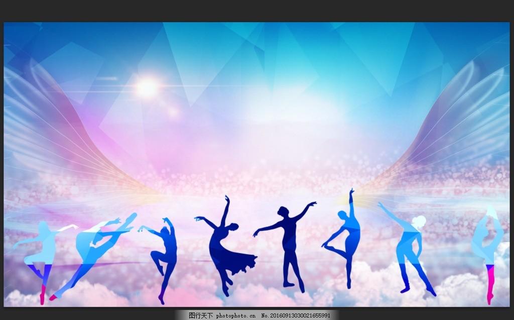 舞蹈 舞蹈招生 舞蹈海报 舞蹈展架 舞蹈宣传单 舞蹈广告 舞蹈培训