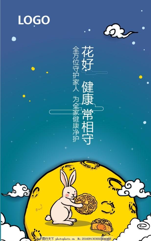 中秋 祥云 中秋节 月球 卡通 h5 节日 中秋节h5 微信 玉兔 兔子 月饼