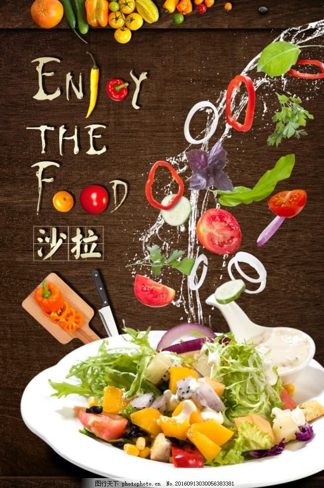 水果沙拉海报 蔬菜沙拉 蔬菜沙拉海报 蔬菜沙拉广告 蔬菜沙拉展板