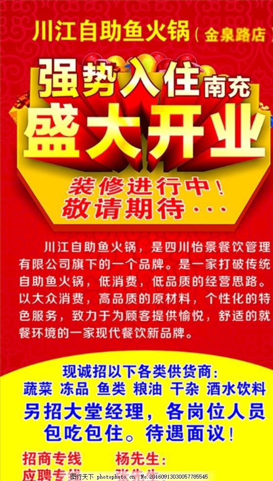 餐饮盛大开业火锅店 盛大开业 餐饮海报 红色背景 活动 强势入驻 设计