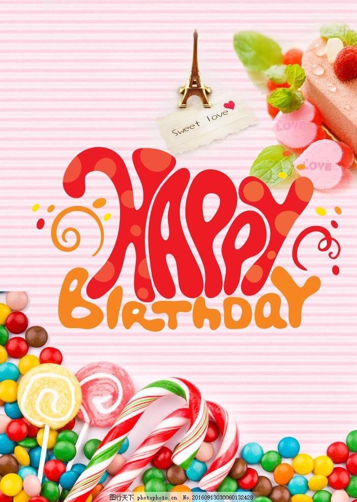 生日快乐 生日 祝福 卡通 节日 节日/祝福/爱心 设计 广告设计 海报设