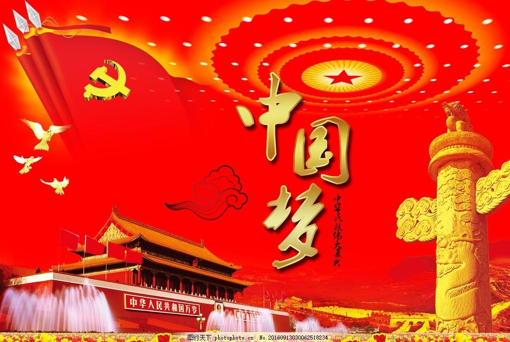 中国梦 企业文化 学校文化 党徽 白鸽 国旗 天安门 红色背景 花朵