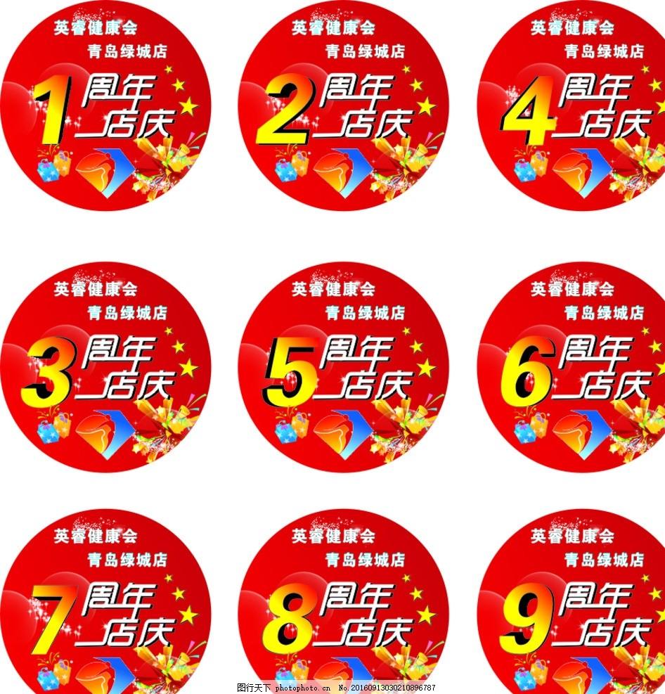 周年店庆标签设计 周年店庆 周年庆 地贴 素材 周年庆典 圆形标签