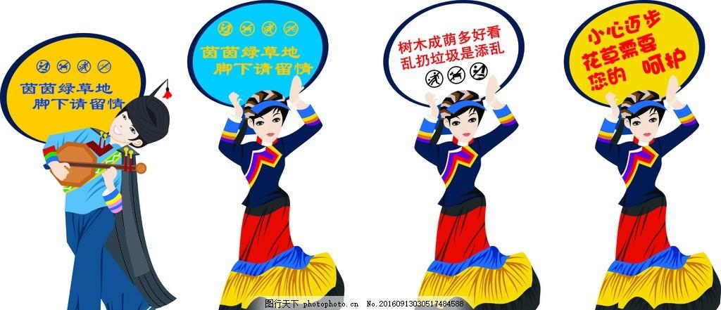 彝族标示牌 草地温馨提示 彝族人物 卡通图片
