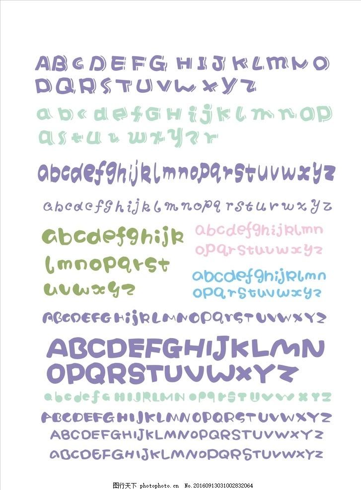 英文字母 英文字母表 创意英文