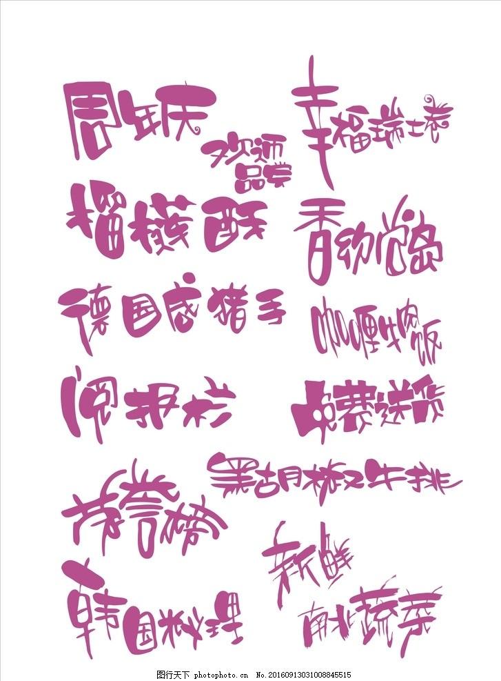 pop字体设计 成语 字体综合设计 吉朗字体 创意字体