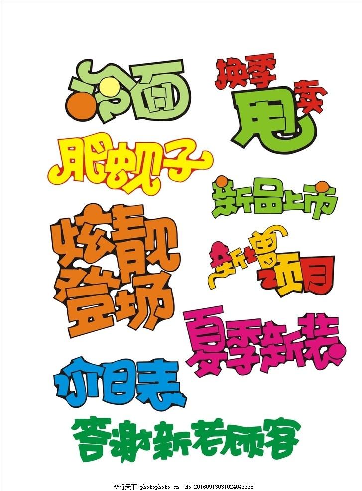pop字体设计 服装 食品 logo 创意字体 吉朗字体 设计 广告设计 其他