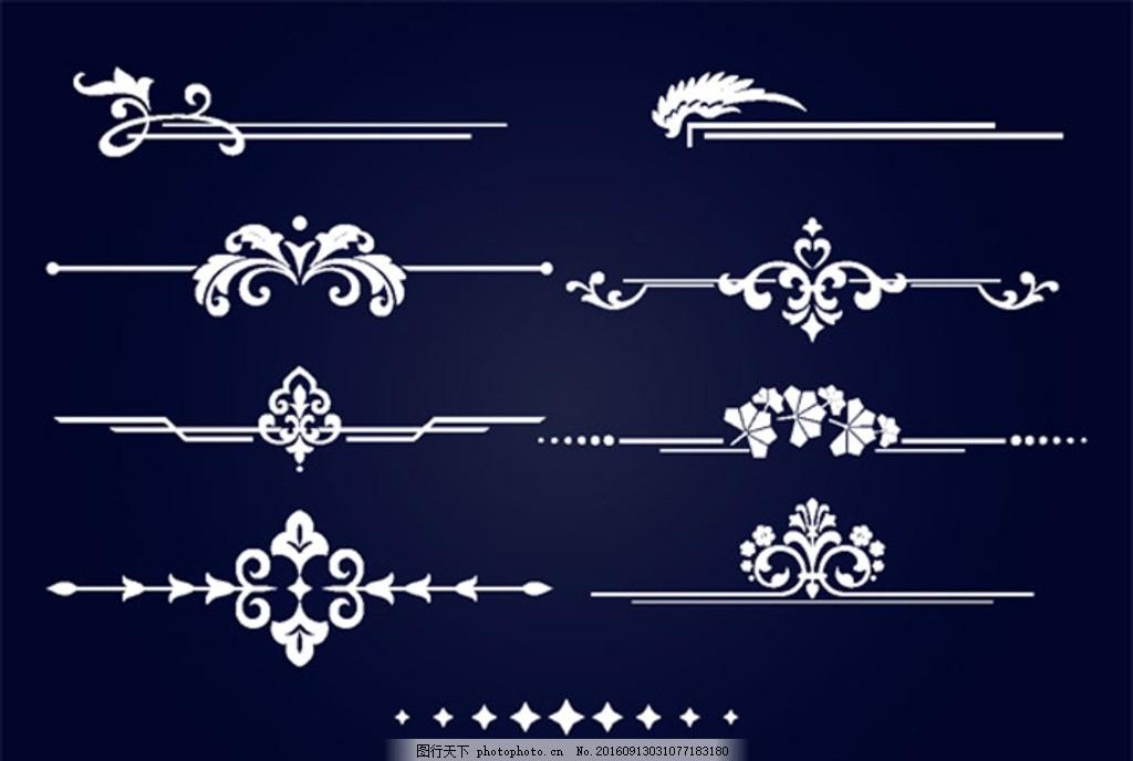 欧式花纹边框 线条 复古 古典 高贵 装饰 边线