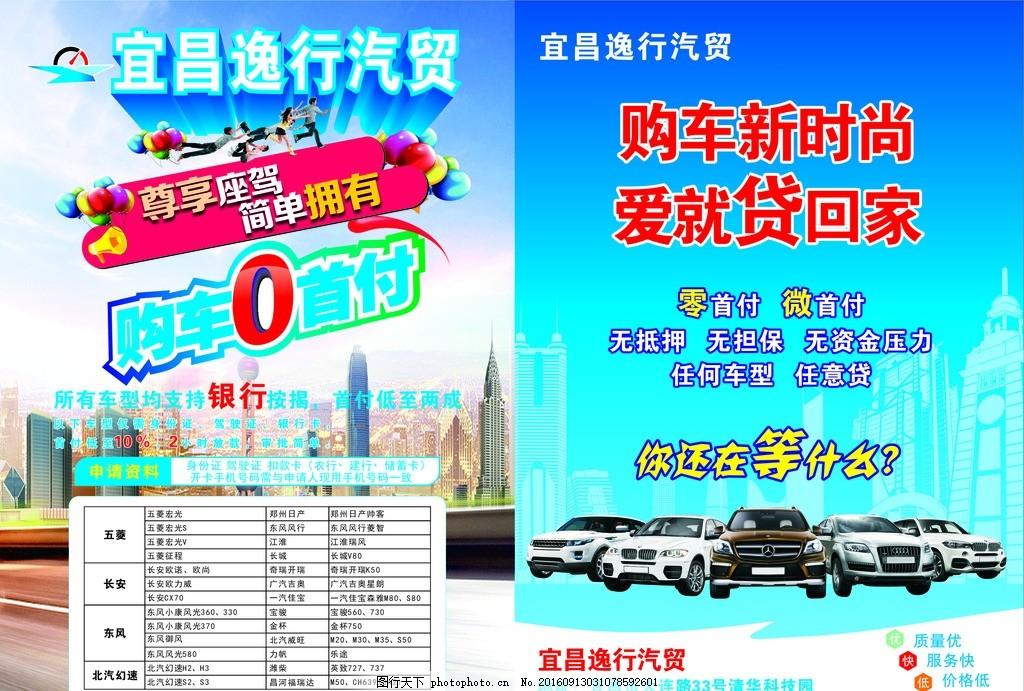汽车宣传单 宣传单 洗车宣传单 卖车宣传单 广告宣传单 0元购 设计
