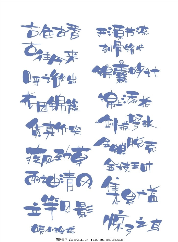 成语字体 pop字体设计 创意字体 吉朗字体 logo 成语 设计 广告设计