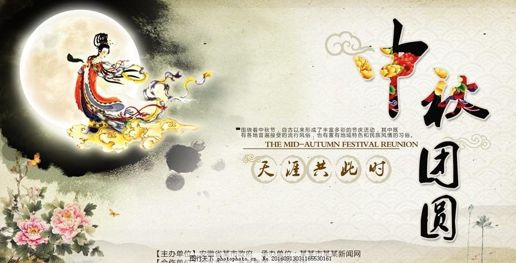 中秋节海报展板psd 剪纸 中秋促销海报 祝福卡 花好月圆 中秋节祝福语