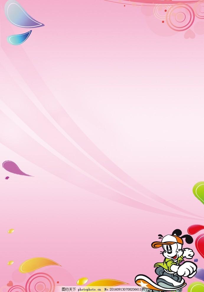 卡通背景,粉色背景 可爱背景 唐老鸭 封面 幼儿园-图
