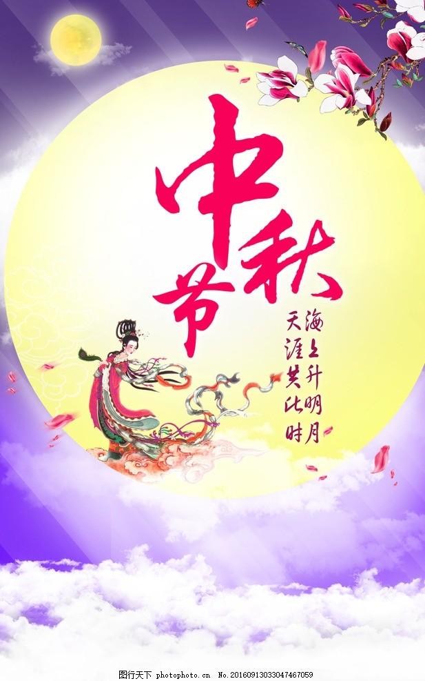 中秋节海报 月亮 花 嫦娥 白云 花瓣