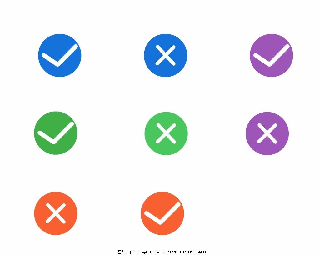 对号 图标 差号图标 交易成功图标 失败图标 设计 psd分层素材 psd