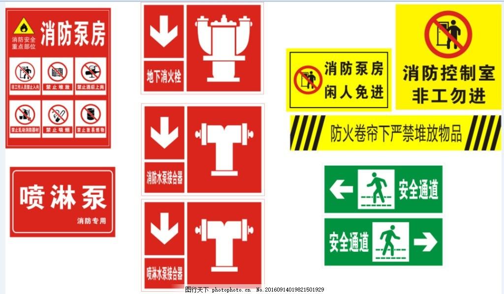 消防标志 喷淋泵 地下消火栓 消防水泵接合 喷淋水泵接合 器 消防泵房