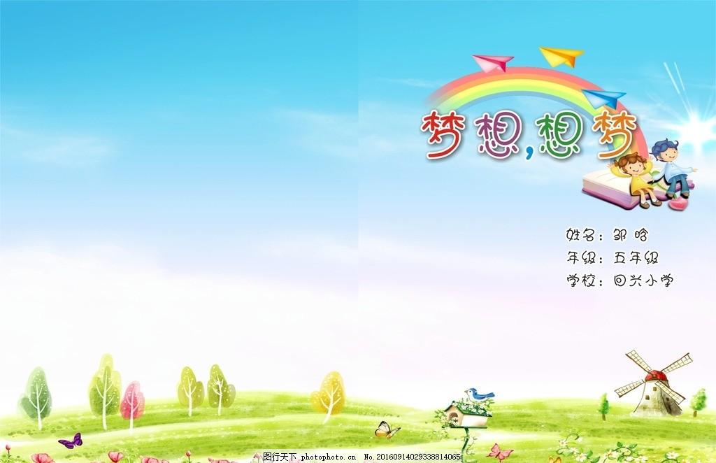 小学生作文集 书籍 封面 内页 页眉