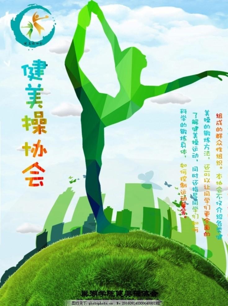 健美操宣传海报 艺术海报 创意海报 健美操协会 手绘宣传 活动海报