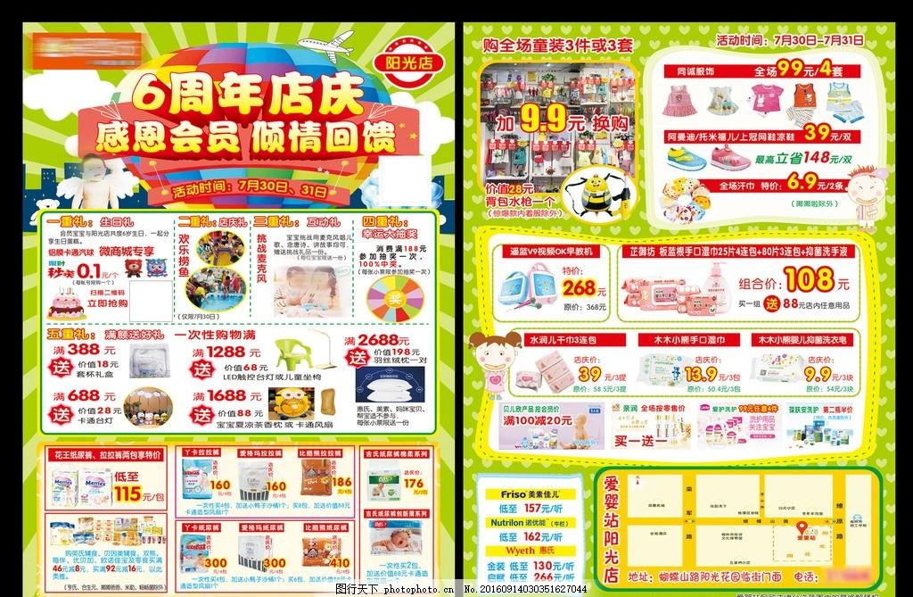 母婴店6周年店庆 dm单 宣传单 海报 快讯 单页 促销 活动 pop 品牌