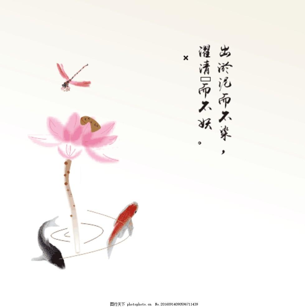 水墨画荷花 水墨画 荷花 core素材 绘画 鱼 蜻蜓 设计 文化艺术 绘画