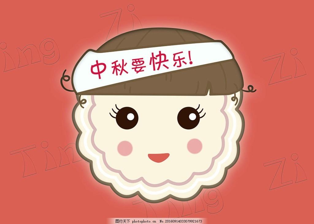 可爱 卡通 月饼 中秋 快乐 手绘 背景 设计 psd分层素材 psd分层素材