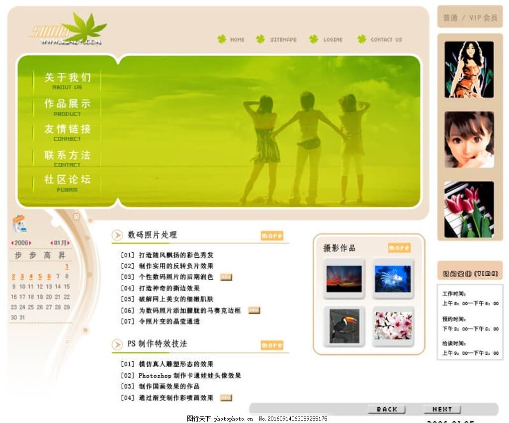 个人网站 网页模板设计 个人网站 网页模板 创意设计 html 中文 系统