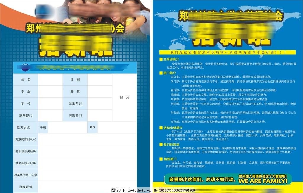 学生英语表格 大学生 学校 颜色表格 蓝底 社区 社团 广告 广告设计图片