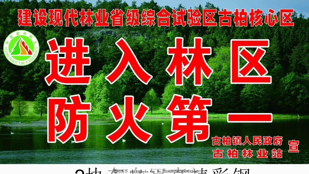 森林防火 标志 标牌 宣传 原创广告
