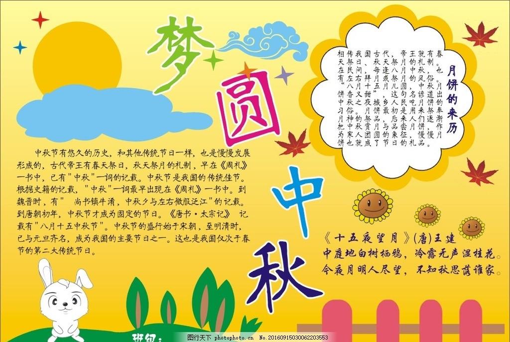 学校 团圆      班级文化 中秋节的习俗 奔月 小学生简报 手抄报边框