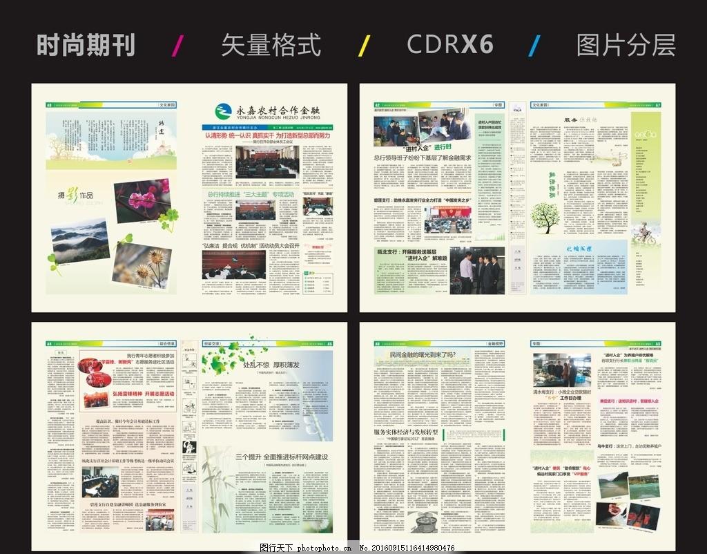 期刊版式 報紙版式 內部刊物 時尚期刊 時尚版式 刊頭設計 矢量期刊