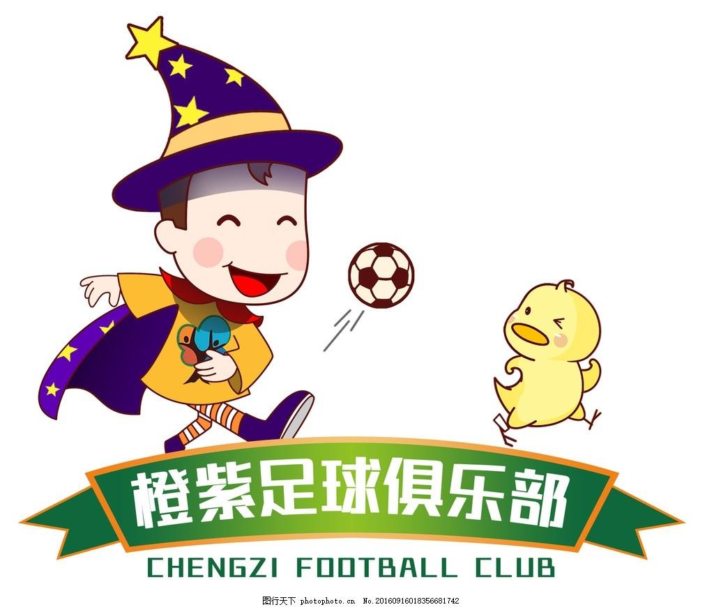 足球卡通logo 魔法小男孩 卡通鸭子 斗篷 动漫动画