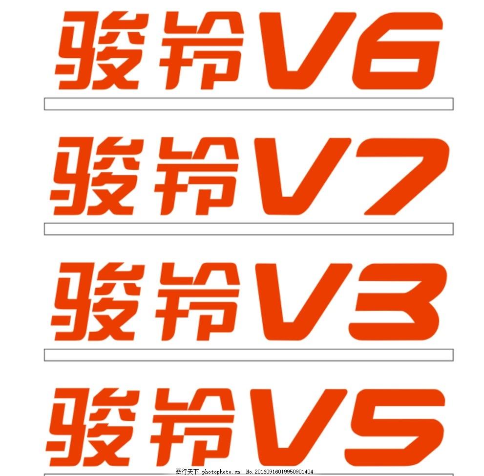骏铃字体 骏铃v3 骏铃v5 骏铃v6 骏铃v7 江淮汽车 设计 标志图标 企业