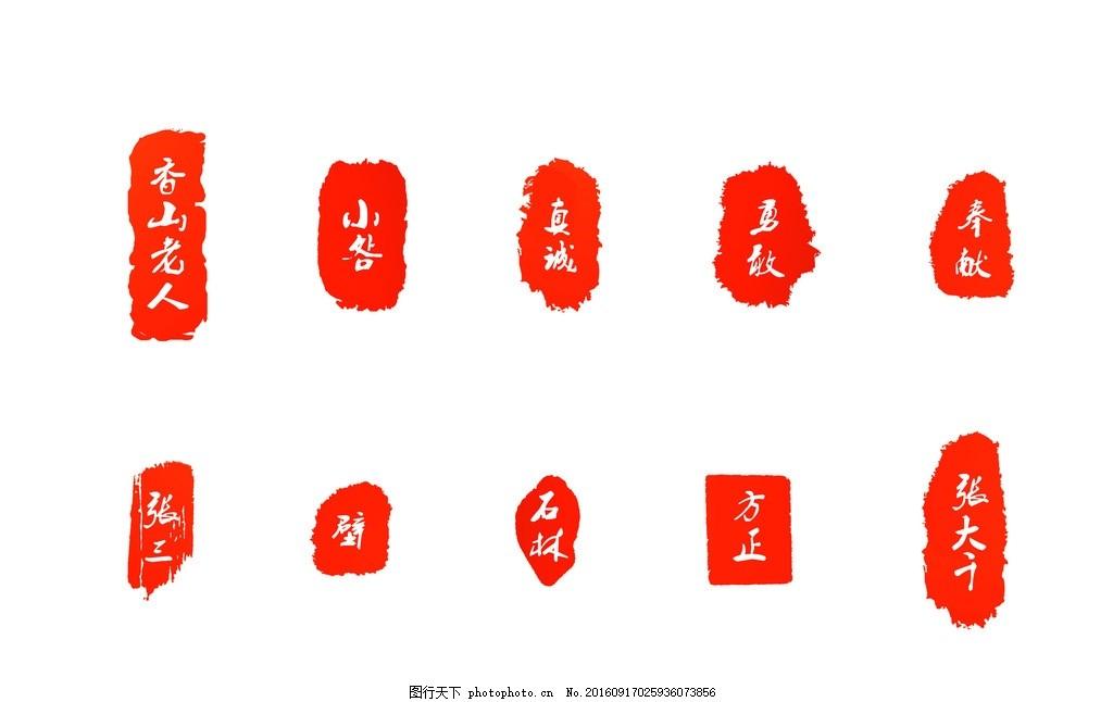 中国古典元素 符号 商标 水印 印 高清印章 圆形印章 印章素材下载